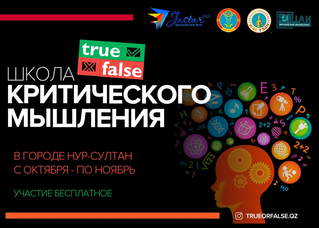 В СТОЛИЦЕ СТАРТОВАЛ ПРОЕКТ «True or False»